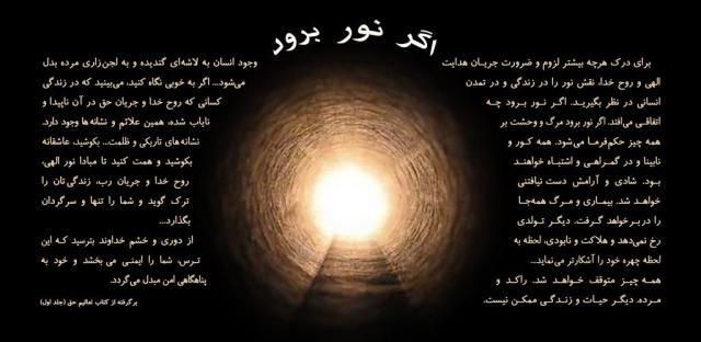 ضرورت, جریان ,هدایت الهی , روح خدا,نقش, نور , زندگی , تمدن ,انسانی ,مرگ , وحشت ,كور ,نابینا , گمراهی , اشتباه , شادی, آرامش