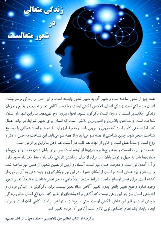 شعور, تغییر , زندگی ,سرنوشت , انعكاس ,آگاهی ,حس , فكر , روح
